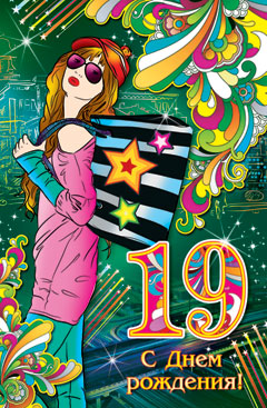 Открытки с поздравлением с днем рождения девушке 19 лет