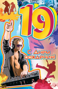 день рождения 19 лет парню