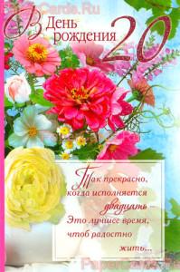 Изображение - Поздравление с юбилеем 20 лет den-rozhdeniya-20-let-199x300