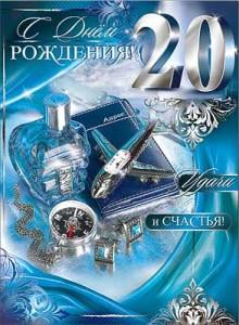 Изображение - Поздравление с юбилеем 20 лет den-rozhdeniya-20-let-parnyu-220x300