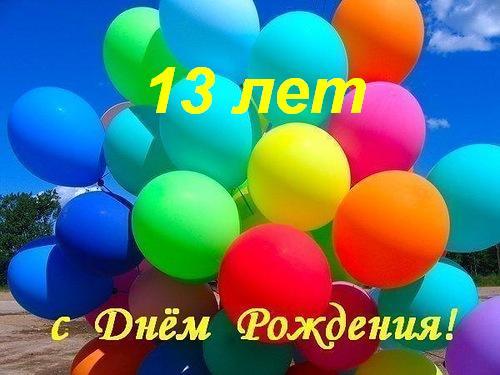 картинки 13 лет с днём рождения