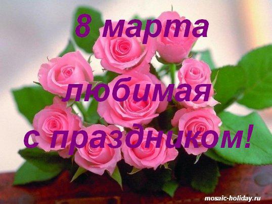8 марта картинки для любимой жене, ласками женщин открытка