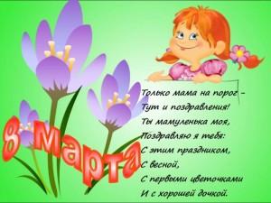 маме с 8 марта