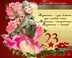 http://mosaic-holiday.ru/wp-content/uploads/2015/02/muzhu-23-fevralya.jpg