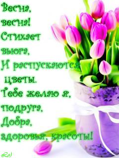 подруге с 8 марта поздравление