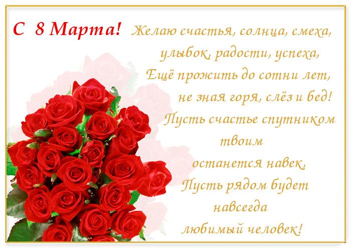 Поздравление mame