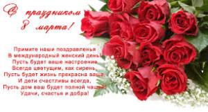 поздравления 8 марта