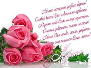 стихи поздравления с 8 марта