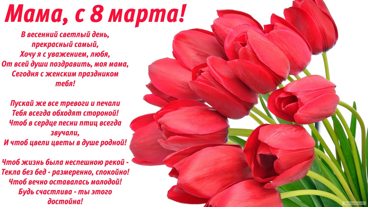 Стихи поздравления с 8 Марта.
