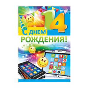 Изображение - Поздравления с днем рождения 14 лет s-dnyom-rozhdeniya-14-let-300x300