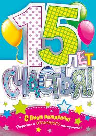 Детское поздравление на английском языке с днем рождения