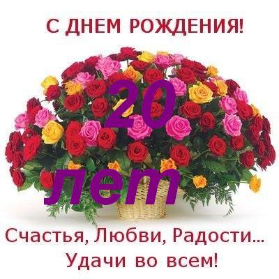 Изображение - Поздравление с юбилеем 20 лет s-dnyom-rozhdeniya-20