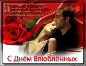 с днём влюблённых стихи