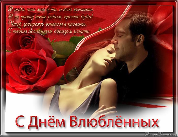 Красивые картинки с днем влюбленных мужу, для