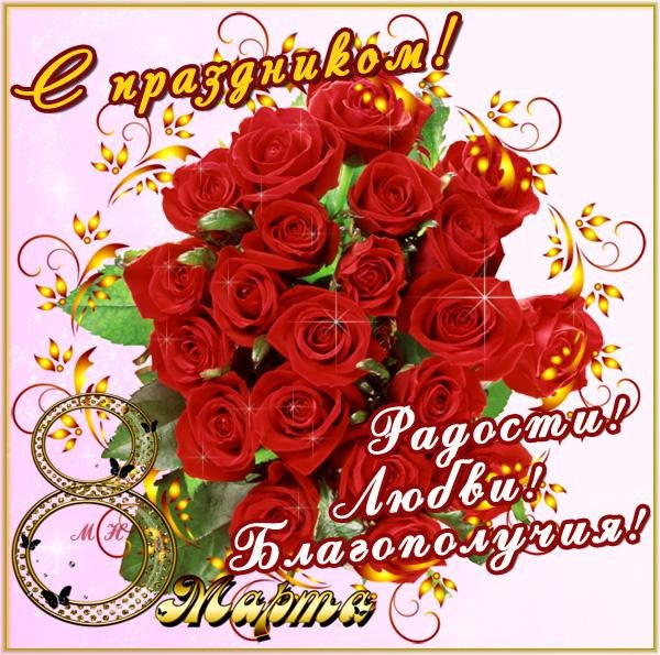 http://mosaic-holiday.ru/wp-content/uploads/2015/02/s-prazdnikom-8-marta-2.jpg