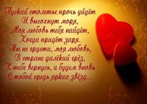 стихи ко дню влюблённых