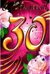 Поздравление дочке с днем рождения на 30 лет 35