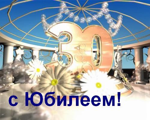 30 лет с Юбилеем