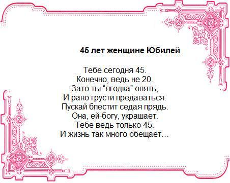 Юбилей 45 лет женщине поздравления от подруги