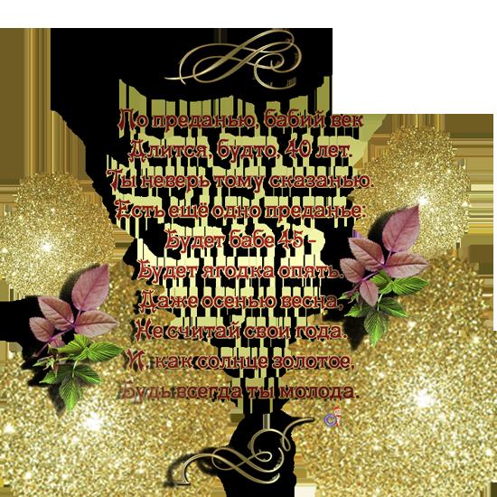 Поздравления днем, открытка с 45 летием женщине в стихах красивые коллеге