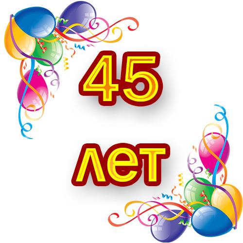 День рождения 45 лет открытка 76