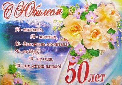 50 лет юбилей