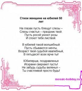 50 лет женщине поздравления