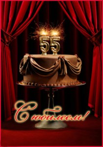 55 лет юбилей мужчине
