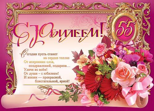 Изображение - 55 лет поздравления 55-let-yubiley