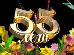 Изображение - 55 лет поздравления 55-let