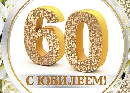 60 лет