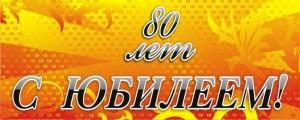 80 лет с юбилеем