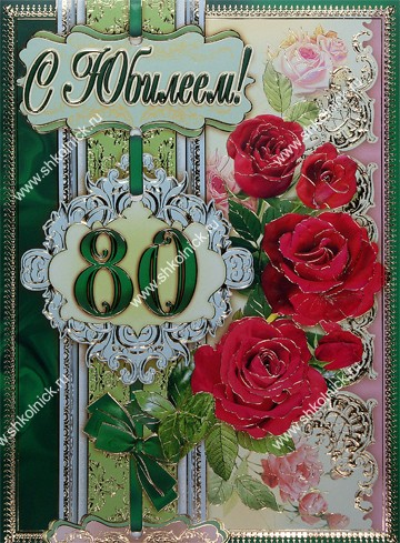 Поздравления с 80 днем рождения 34