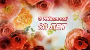 80 лет юбилей женщине