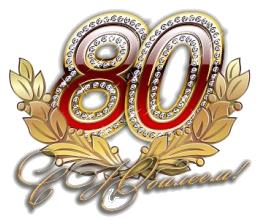Изображение - Поздравления к юбилею 80 лет 80-let