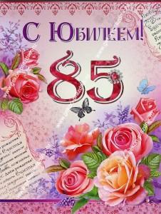 Изображение - Поздравление женщине с юбилеем 85 лет 85-let-otkryitka-226x300
