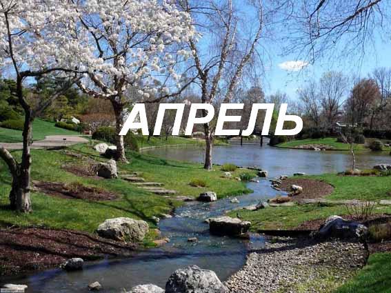 апрель календарь праздников
