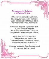 Поздравление маме к 70 летию