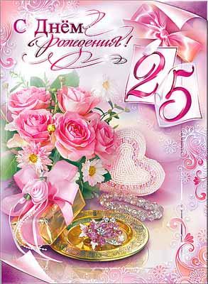 Поздравление с днем рождения девушке 25 в прозе