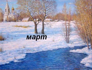 месяц март