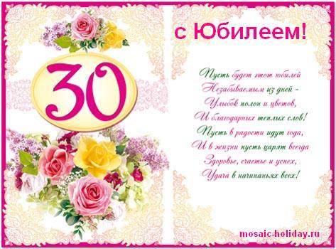 Веселое поздравление на 30 лет сестре 34