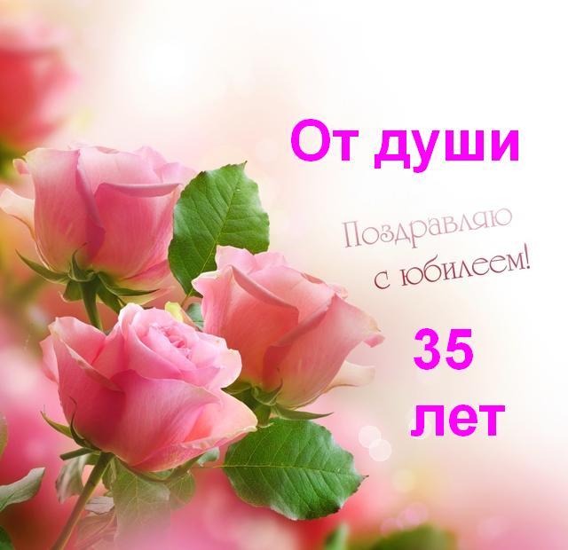 Поздравления с днем рождения с юбилеем 30 дочери от мамы