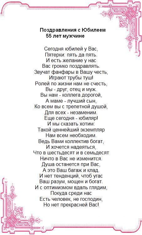 Изображение - 55 лет поздравления pozdravleniya-55-let-muzhchine