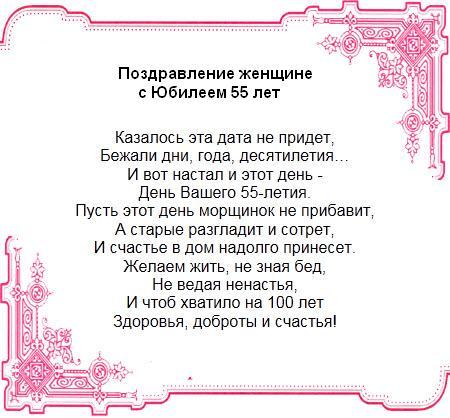 Изображение - 55 лет поздравления pozdravleniya-55-let-zhenshhine