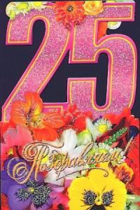 поздравления с юбилеем 25 лет