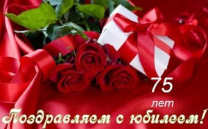 поздравления с юбилеем 75 лет