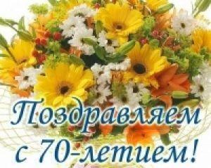 поздравляем с юбилеем 70 лет