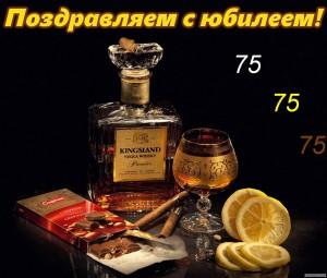Изображение - С 75 юбилеем поздравления pozdravlyaem-s-yubileem-75-let-muzhchine-300x255