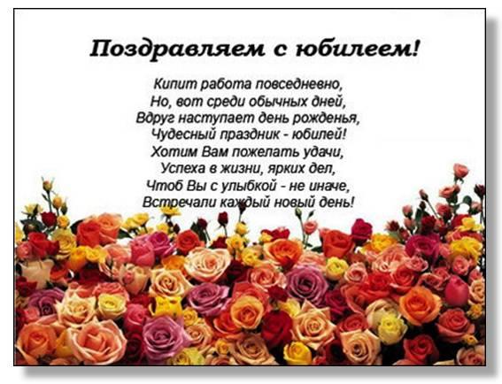 175 Стихотворение с поздравлением на 50 летие женщине