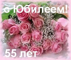 с юбилеем 55 лет цветы